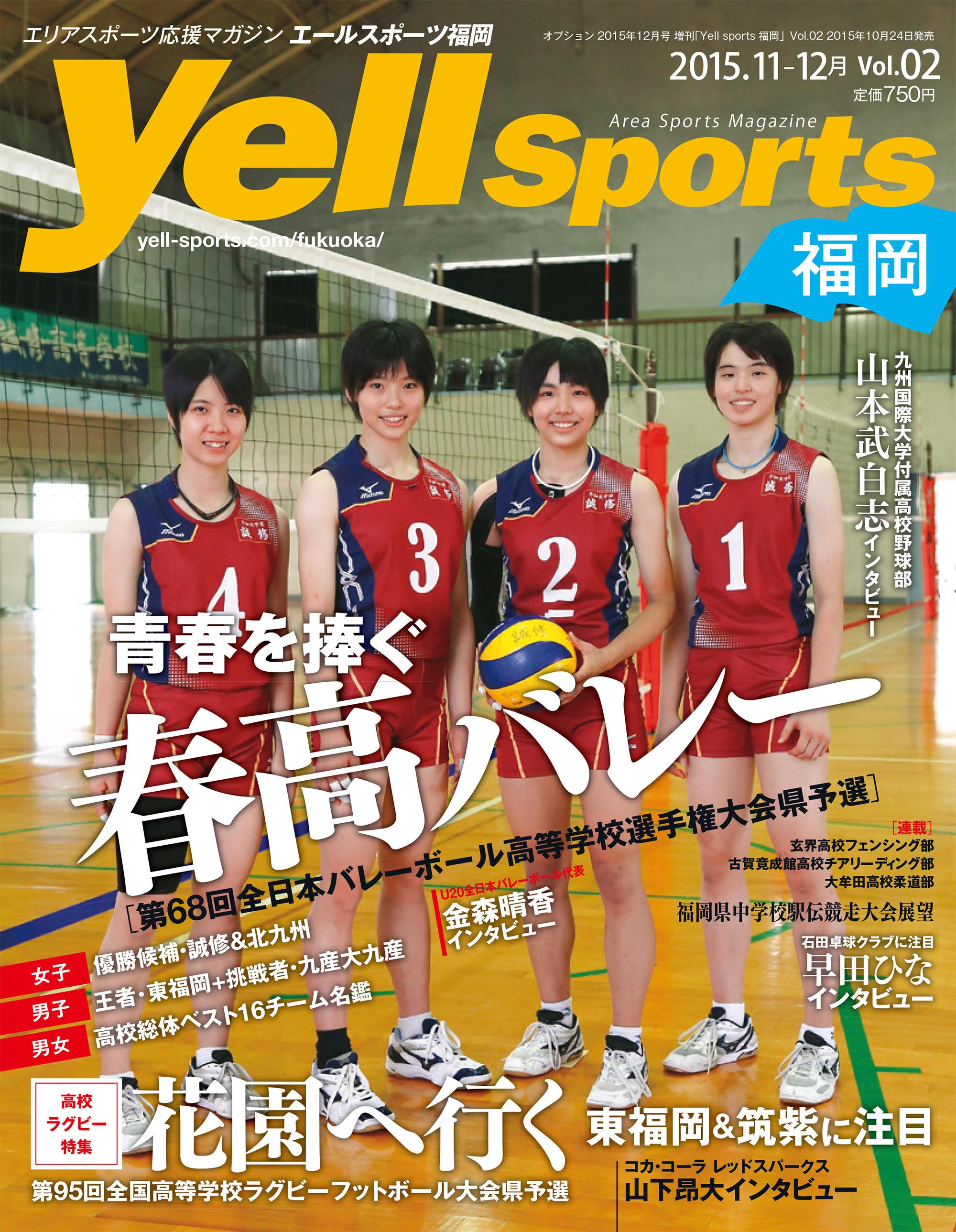 http://scrummachines.sakura.ne.jp/yell/fukuoka/article/2015/fukuoka01_1.jpg