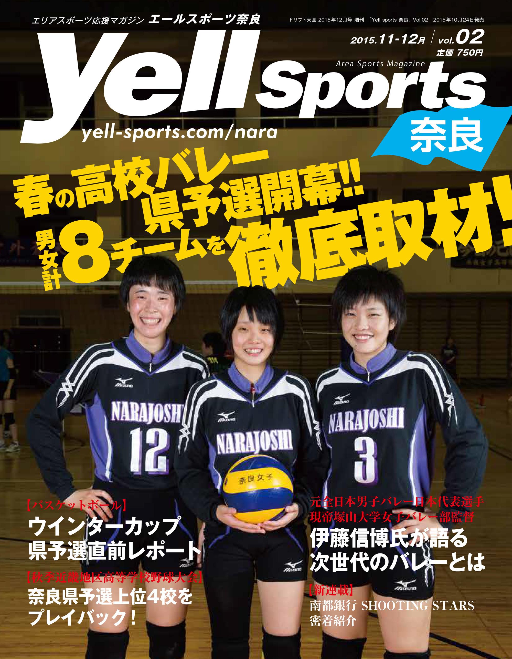 http://scrummachines.sakura.ne.jp/yell/nara/article/2015/nara1_1.jpg