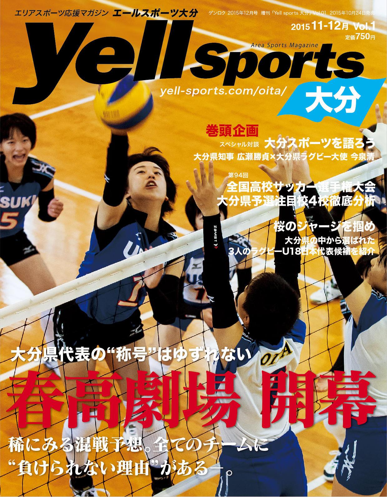 http://scrummachines.sakura.ne.jp/yell/oita/article/2015/oita1_1.jpg