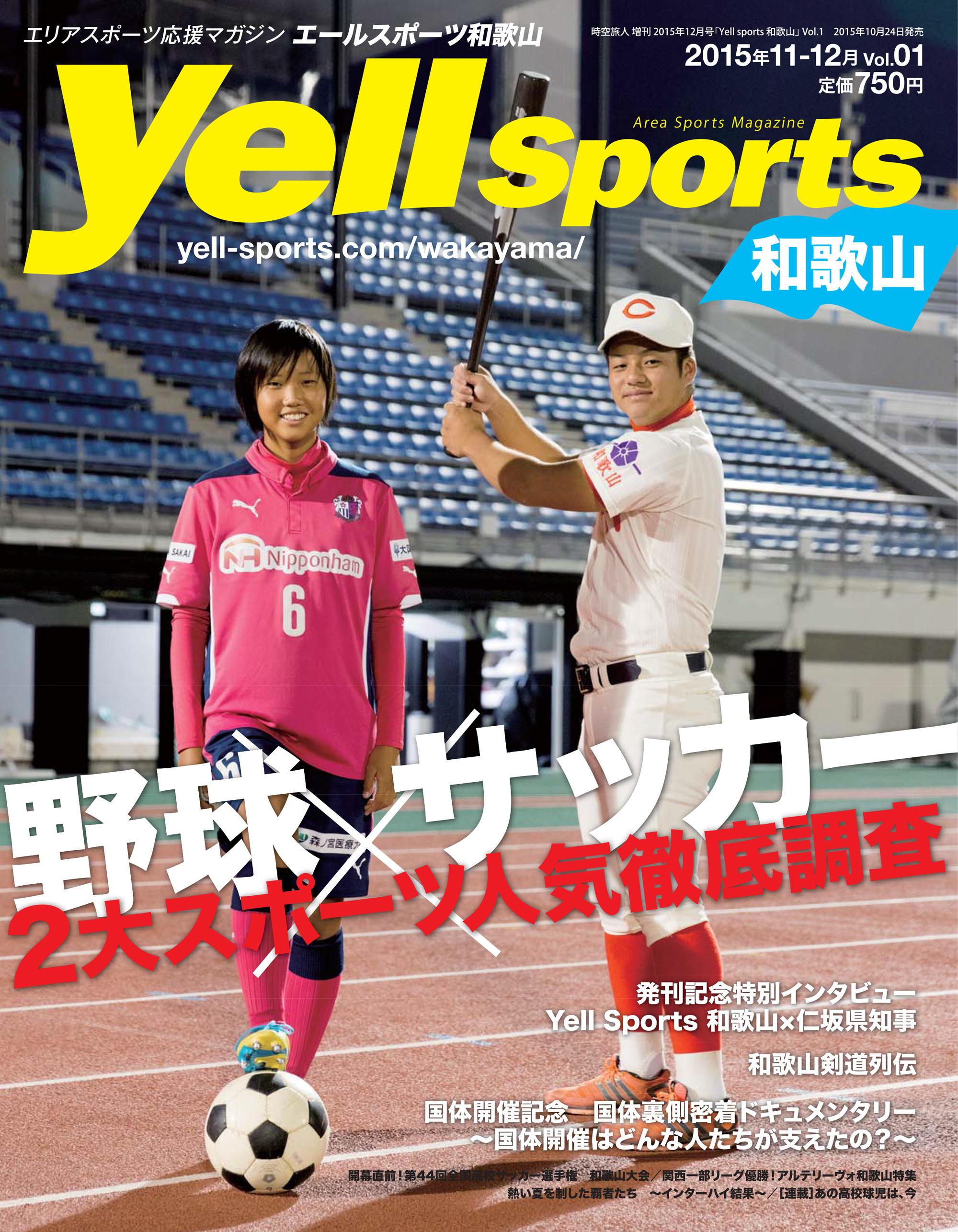 http://scrummachines.sakura.ne.jp/yell/wakayama/article/2015/wakayama1_1.jpg